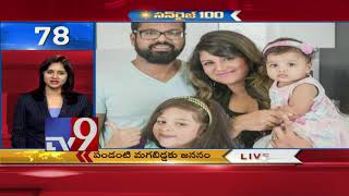 SunRise 100 || Speed News || 26-09-2018