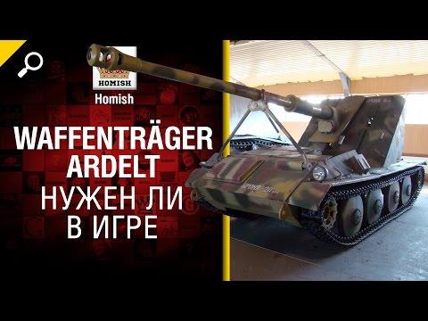 Waffenträger Ardelt - Нужен ли в игре - от Homish [World of Tanks]