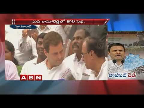 Rahul Gandhi Telangana Tour Schedule Confirmed | ABN Telugu