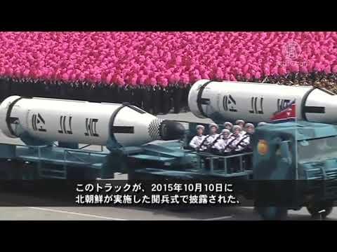 中国製ミサイル積載車 ミサイル開発支援が発覚