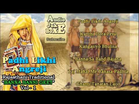 Padi Likhi Angreji   Rajasthani Traditional BANNA BANNI GEET...