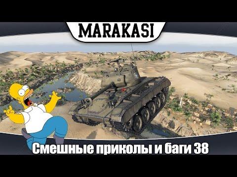 World of Tanks смешные приколы, невероятные баги, супер выстрелы, олени 38