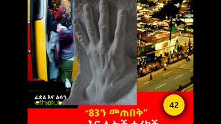 Ethiopia - EthioTube Presents Fidel Ena Lisan : ፊደል እና ልሳን with Habtamu Seyoum | Episode 42