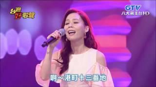2016 06 18 台灣好歌聲 片尾 孫淑媚 港町十三番地