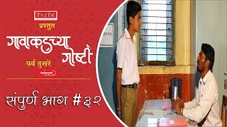 गावाकडच्या गोष्टी भाग # ३२|Gavakadchya Goshti|EP# 32|Season 2|Marathi Web Series