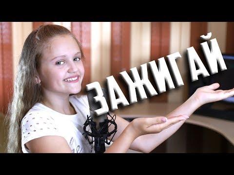 Жги ЗАЖИГАЙ  |  Ксения Левчик  |  cover КАТЯ АДУШКИНА