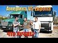 Дальнобойщики: Европа VS Америка. FREIGHTLINER против MAGNUM
