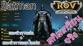 Garena RoV Thailand-รีวิวBatmanสกิลนายจะเกรียนเกินไปแล้วน้า!!