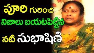పూరి నిజాలు బయటపెట్టిన నటి సుభాషిణి | Senior Actor Subhashini Respond on Puri Jagannadh Drug Scandal