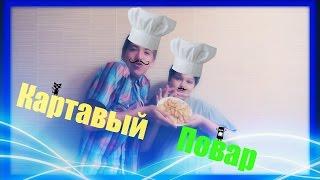 """Картавый повар -""""Как сделать чипсы"""""""