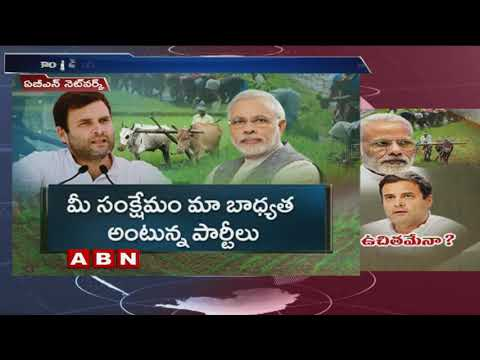 All political parties focus on Welfare schemes ahead of Elections | PM Modi Vs Rahul Gandhi