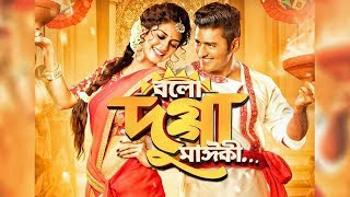 Upcoming New Bengali Movie Bolo Dugga Maiki | Ankush Hazhra | Nusrat Jahan