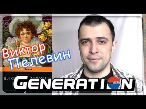 Generation П (Виктор Пелевин) || Читать или нет?