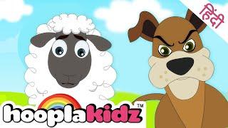 भेड़ और कुत्ते की कहानी | The Sheep and the Dog | Hindi Kahaniya for Kids | Moral Stories