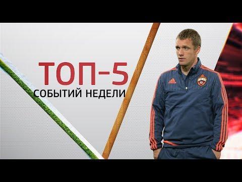 ЦСКА vs Локомотив   ТОП-5 событий недели