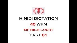 HINDI DICTATION 40 WPM PART 1