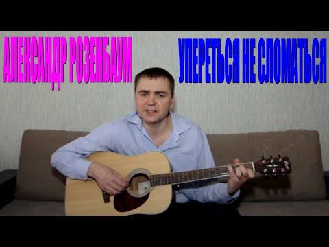 Александр Розенбаум - Упереться, не сломаться (Docentoff. Вариант исполнения песни А. Розенбаума)