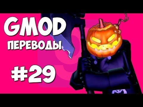Garry's Mod Смешные моменты (перевод) #29 - Хэллоуин, Костюмы, Тыквенный монстр (Gmod)