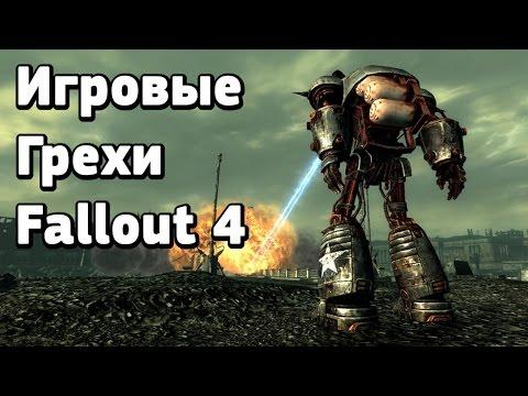 [Игрогрехи] Fallout 4 — Американский робот патриот и ядерные ракеты. Финал