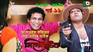 Bangla Comedy Natok | Cinematic | Last Episode | Mosharraf Karim, Nipun, Dr. Ajaj, Shamima Naznin