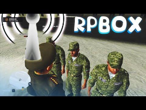 Что происходит в Армии с голосовым чатом? | RP BOX🔞