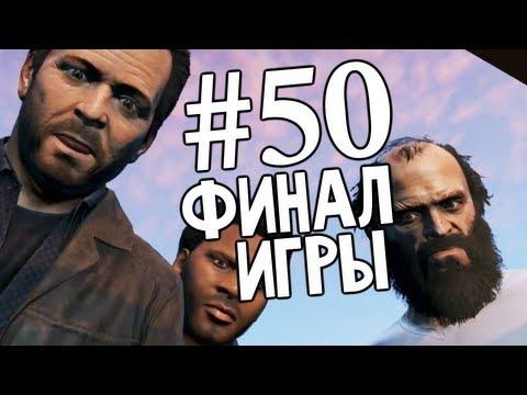 Grand Theft Auto V   Ep.50   Третий Путь. Финал Игры GTA V.