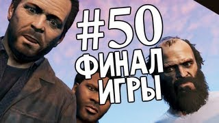 Grand Theft Auto V | Ep.50 | Третий Путь. Финал Игры GTA V.