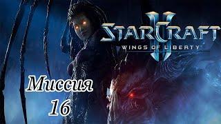 "Starcraft 2 ""Wings of Liberty"" (2019)➤Кампания➤Миссия 16"