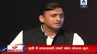 UP CM Akhilesh Yadav launches Samajwadi smartphone scheme before upcoming polls
