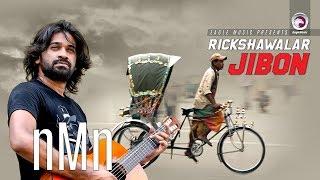 Rickshawalar Jibon | Nomon | New Music Video 2017 | Eagle Music