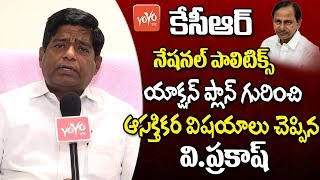 TRS Co Founder V Prakash About KCR National Politics Action Plan | CM KCR | Latest News