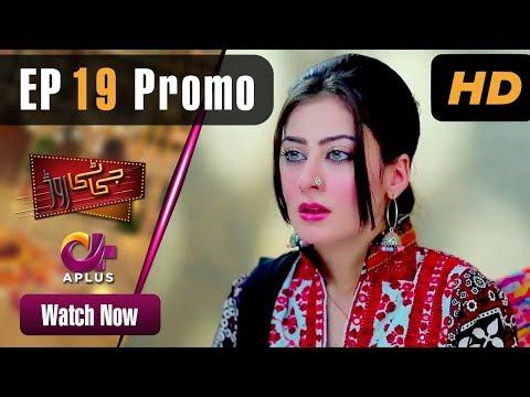 GT Road - Episode 19 Promo | Aplus Dramas | Inayat, Sonia Mishal, Kashif, Memoona | Pakistani Drama