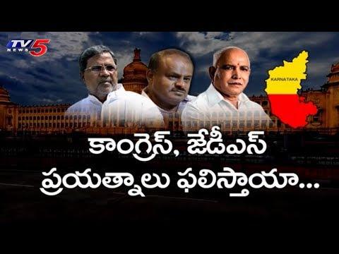 నేడే కర్ణాటక బల పరీక్ష.. కాంగ్రెస్, జేడీఎస్ ప్రయత్నాలు ఫలిస్తాయా..? | Karnataka Updates | TV5 News