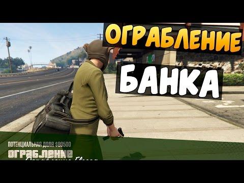 GTA V Online (PC) -ОГРАБЛЕНИЕ (60 FPS)