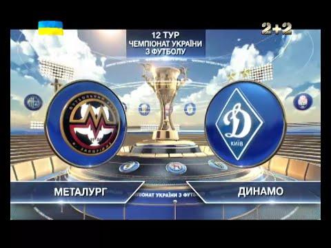 Металлург Запорожье - Динамо - 0:6. Обзор матча