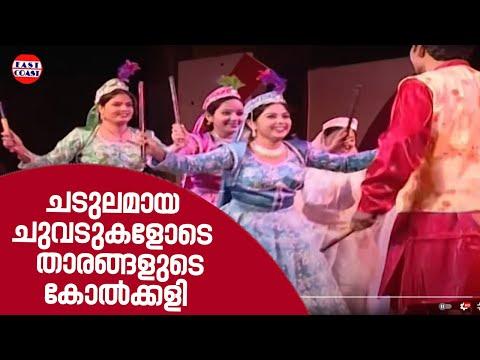 Marhaba Stage Show | Kolkali Dance: Alhamdhudayonamarale