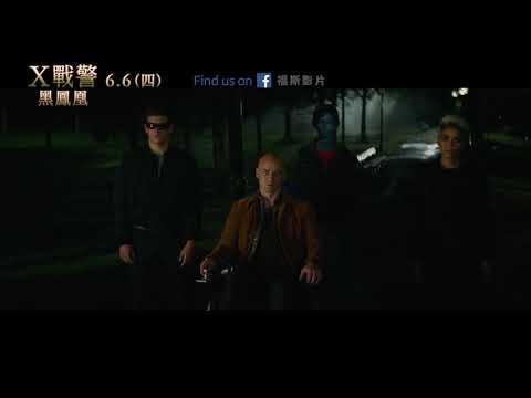 【X戰警:黑鳳凰】精彩片段 兩派對立之爭