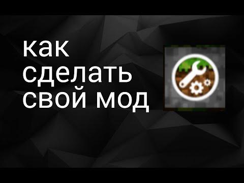 Делаю обзор на свой мод MCPE 1.0.X hcdin.ru