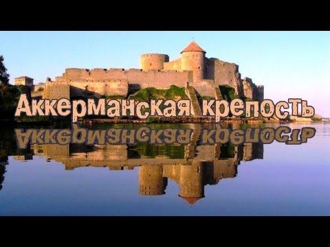 Чудеса Украины- Аккерманская крепость