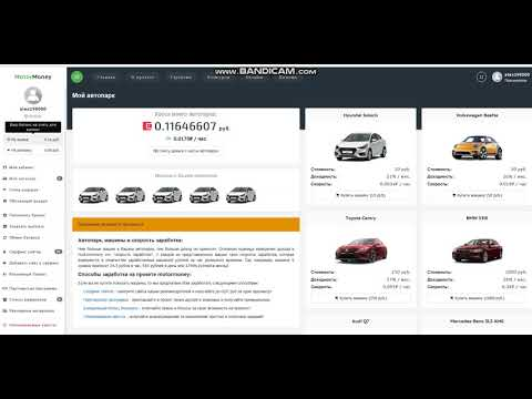 Заработать в интернете на новую машину