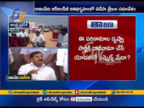 Political Heat In Rajampet | MLA & MP