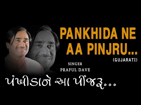 PANKHIDA NE AA PINJRU GUJARATI BHAJANS BY PRAFUL DAVE [FULL AUDIO SONGS JUKE BOX]