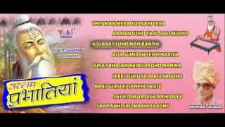 उत्तम प्रभतियाँ | Uttam Prabhatiyan | Nirguni Bhajan (Rajasthani) | by Mohan Jhala | Jukebox