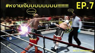 Fight Night Champion : Walkthrough ROUND7# มวยเด็ดวันศุกร์