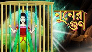NOONER GOON STORY OF THAKURMAR JHULI | FAIRY TALES IN BENGALI | SSOFTOONS BANGLA CARTOON
