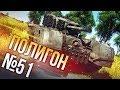 War Thunder Полигон Эпизод 51 mp3