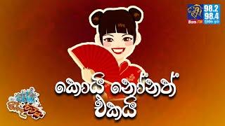 JINTHU PITIYA | @Siyatha FM 07 04 2021