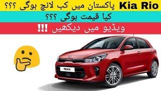 KIA Rio launch date in Pakistan || Auto Car.