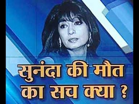 What was the reason behind Sunanda Pushkar dead?