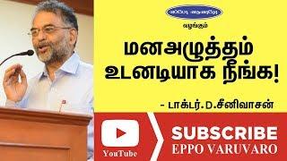 மன அழுத்தத்தை நீக்கும் அற்புத பயிற்சிகள்   How To Reduce Stress In Minutes   Dr Srinivasan Speech